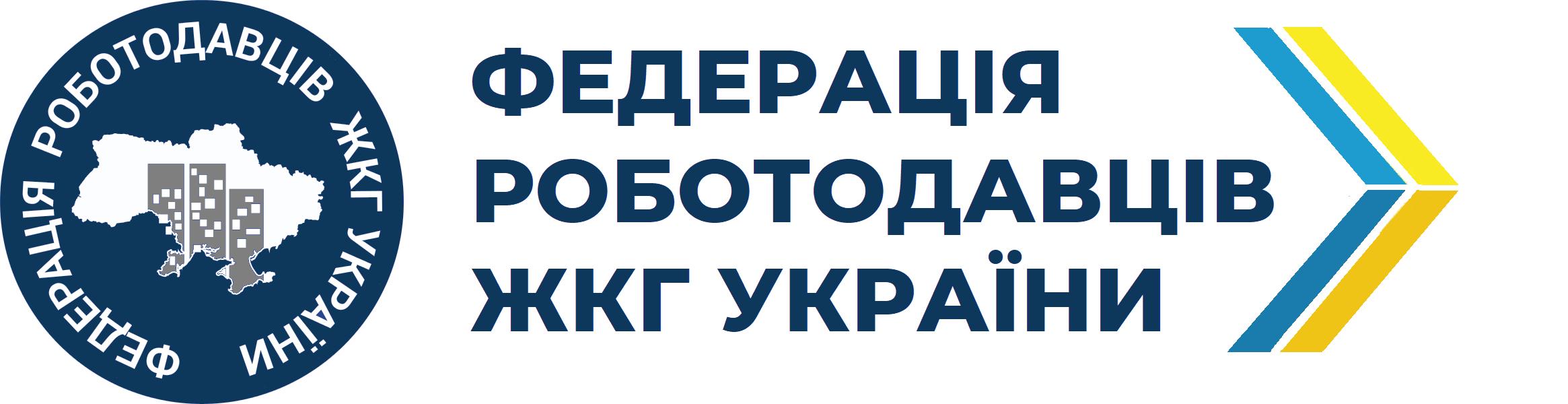 , Оновлена редакція Галузевої угоди ЖКГ №57, Федерація роботодавців ЖКГ України, КИЇВ