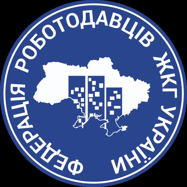 Оновлена редакція Галузевої угоди ЖКГ №57, Федерація роботодавців ЖКГ України, КИЇВ
